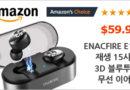 아마존 초이스 Amazon Choice, 3D 스테레오 블루투스 이어폰