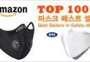 아마존 베스트 셀러 TOP 100 – Safety Mask