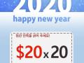 [종료] 2020년 새해맞이 20x20 즉석복권 이벤트