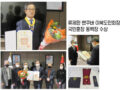 류제완 밴쿠버 이북도민회장 국민훈장 동백장 수상