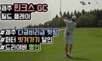 제주 핀크스GC   티샷 장인   숏게임 극혐   아쉬운 퍼트